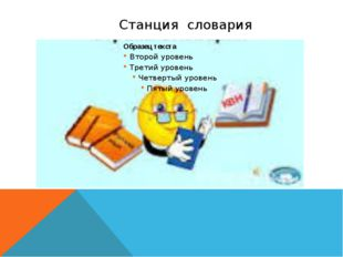 Станция словария