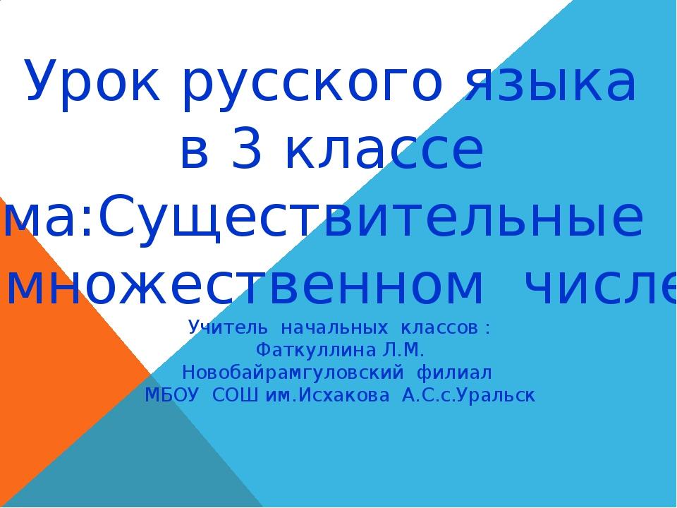 Урок русского языка в 3 классе Тема:Существительные во множественном числе Уч...
