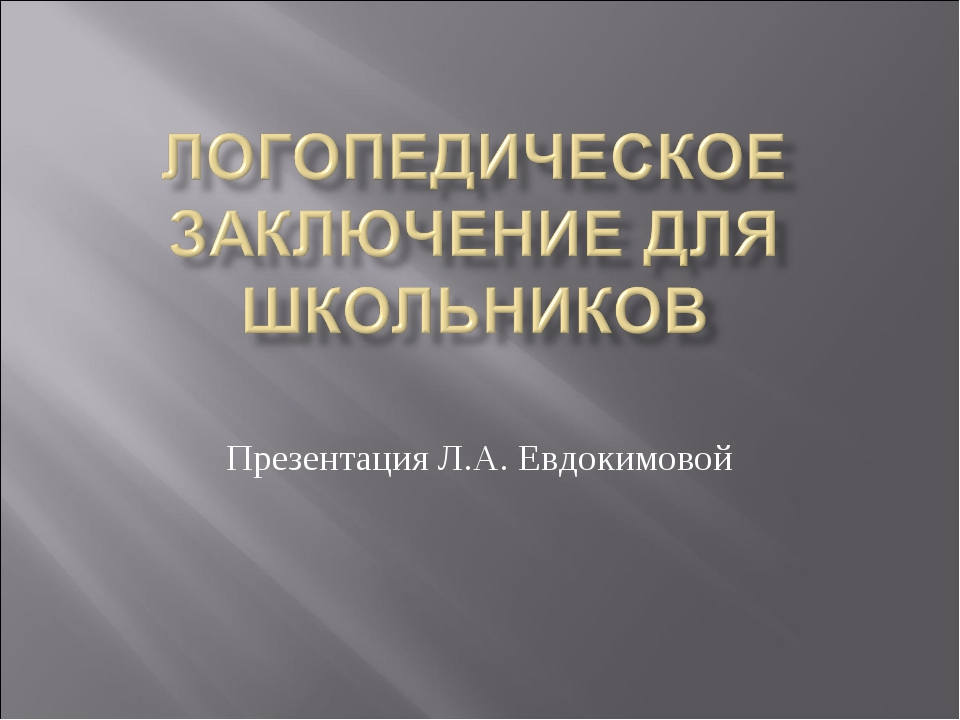 Презентация Л.А. Евдокимовой