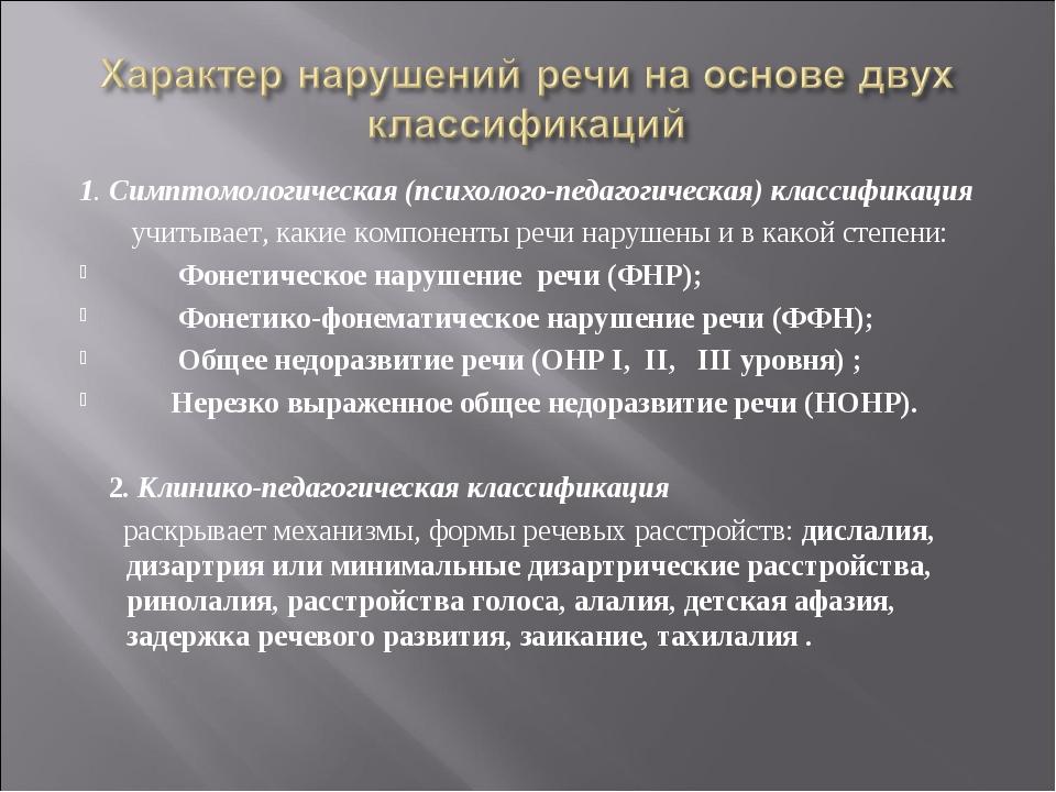 1. Симптомологическая (психолого-педагогическая) классификация учитывает, как...