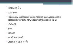 Пример 1. -3x²+15=0. Перенесем свободный член в правую часть уравнения и разд