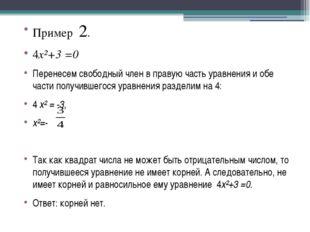 Пример 2. 4x²+3 =0 Перенесем свободный член в правую часть уравнения и обе ча