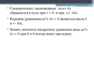 Следовательно, произведение x(ax+ b) обращается в нуль при x = 0 и при x=- b/