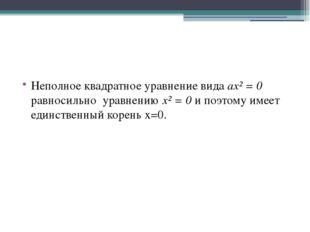 Неполное квадратное уравнение вида ax² = 0 равносильно уравнению x² = 0 и поэ