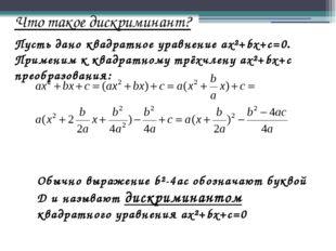 Что такое дискриминант? Пусть дано квадратное уравнение ax²+bx+c=0. Применим