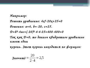 Например: Решить уравнение: 4x²-20x+25=0 Решение: a=4, b=-20, c=25. D=b²-4ac=
