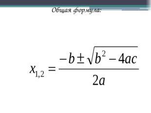 Общая формула: