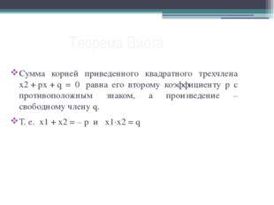 Теорема Виета Сумма корней приведенного квадратного трехчлена x2+px+q =