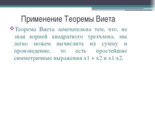 Применение Теоремы Виета Теорема Виета замечательна тем, что, не зная корней