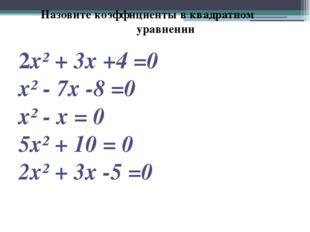 Назовите коэффициенты в квадратном уравнении 2х² + 3х +4 =0 х² - 7х -8 =0 х²