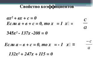 Свойство коэффициентов ах² + вх + с = 0 Если а + в + с = 0, то х₁ = 1 х₂ = 34
