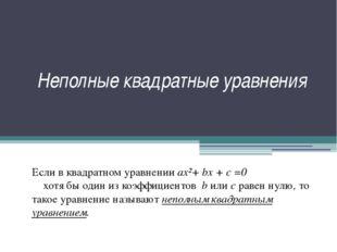 Неполные квадратные уравнения Если в квадратном уравнении ax²+ bx + c =0 хотя