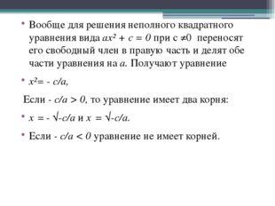 Вообще для решения неполного квадратного уравнения вида ax² + c = 0 при c ≠0