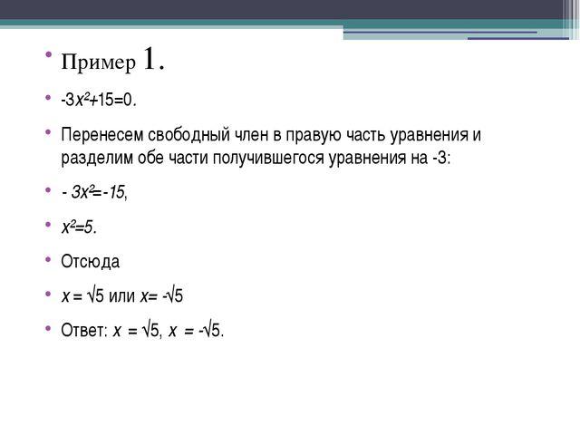 Пример 1. -3x²+15=0. Перенесем свободный член в правую часть уравнения и разд...