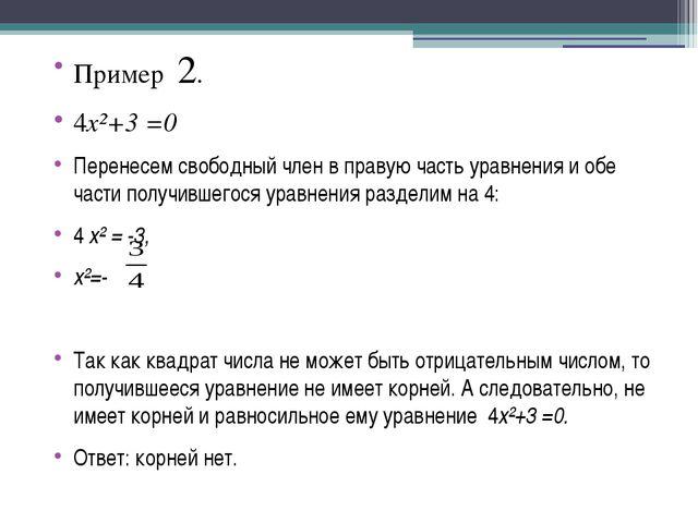 Пример 2. 4x²+3 =0 Перенесем свободный член в правую часть уравнения и обе ча...
