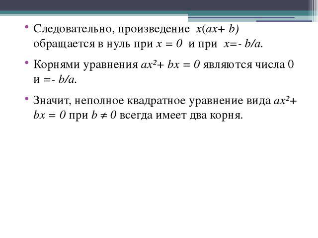 Следовательно, произведение x(ax+ b) обращается в нуль при x = 0 и при x=- b/...