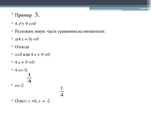 Пример 3. 4 x²+ 9 x=0 Разложим левую часть уравнения на множители: x(4 x + 9)...