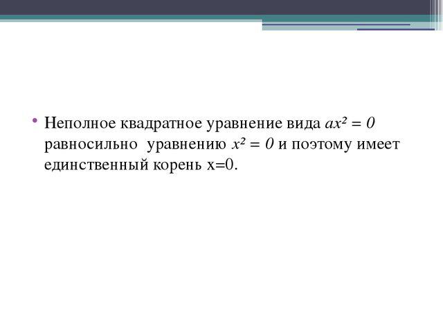 Неполное квадратное уравнение вида ax² = 0 равносильно уравнению x² = 0 и поэ...