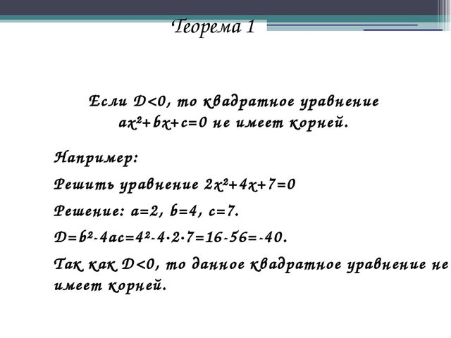 Теорема 1 Если D