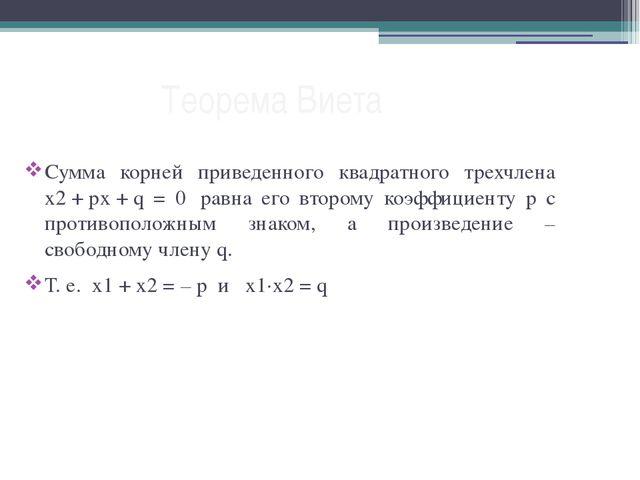 Теорема Виета Сумма корней приведенного квадратного трехчлена x2+px+q =...