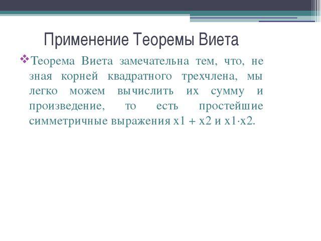 Применение Теоремы Виета Теорема Виета замечательна тем, что, не зная корней...