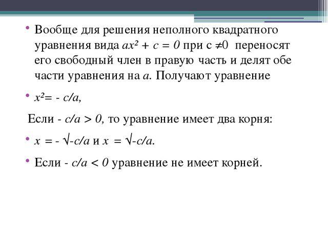 Вообще для решения неполного квадратного уравнения вида ax² + c = 0 при c ≠0...