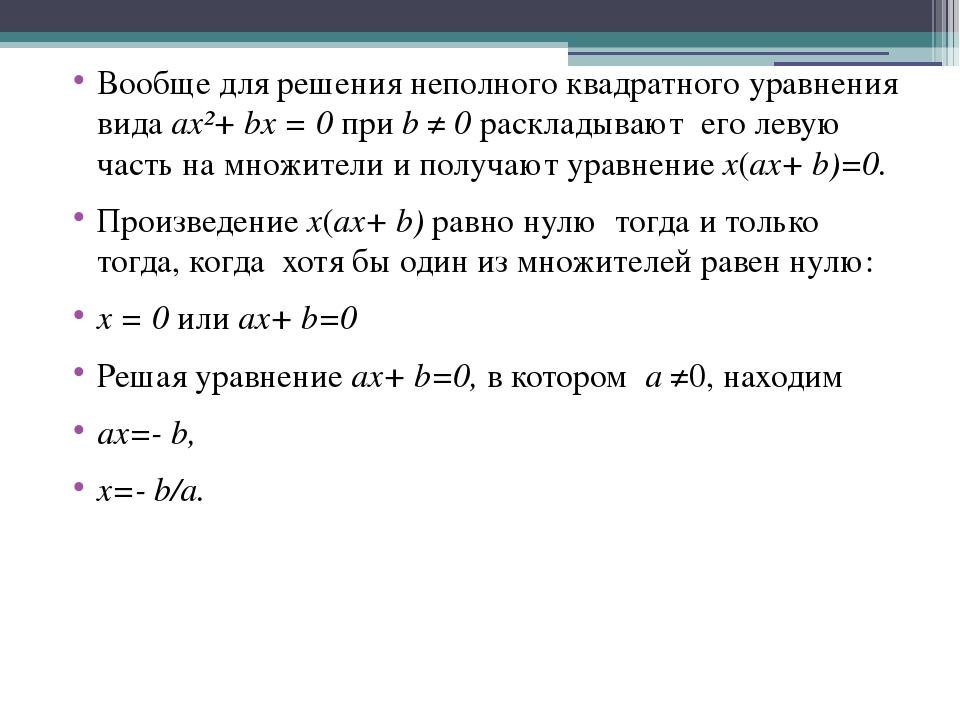 Вообще для решения неполного квадратного уравнения вида ax²+ bx = 0 при b ≠ 0...