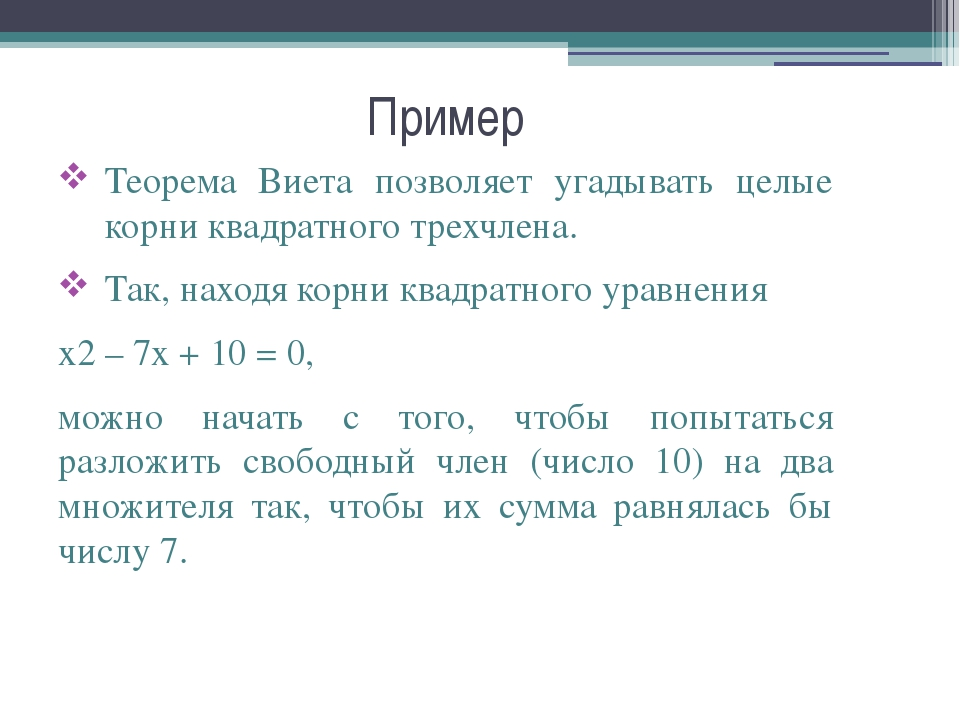 Пример Теорема Виета позволяет угадывать целые корни квадратного трехчлена. Т...
