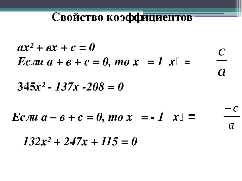 Свойство коэффициентов ах² + вх + с = 0 Если а + в + с = 0, то х₁ = 1 х₂ = 34...