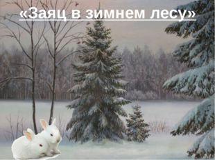 «Заяц в зимнем лесу»