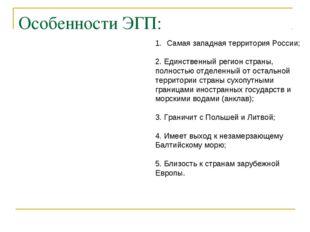 Особенности ЭГП: Самая западная территория России; 2. Единственный регион стр