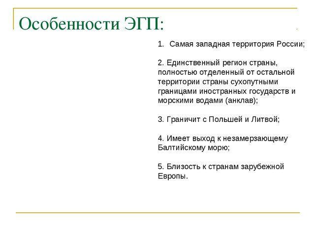 Особенности ЭГП: Самая западная территория России; 2. Единственный регион стр...