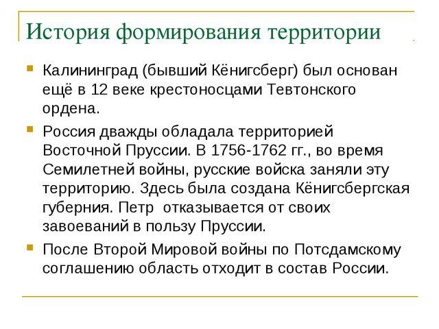 История формирования территории Калининград (бывший Кёнигсберг) был основан е...
