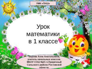 Барова Алла Анатольевна, учитель начальных классов. МБОУ СОШ №21 п.Приречный