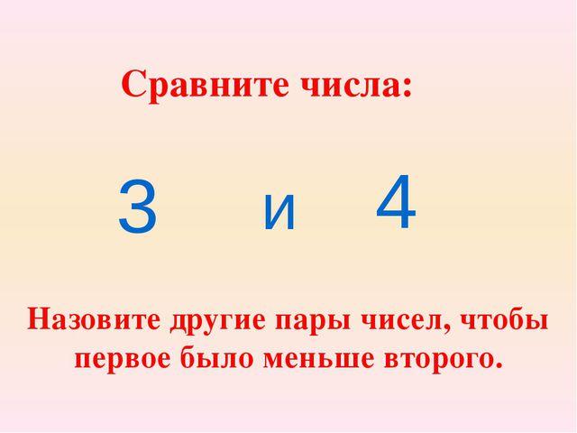 Сравните числа: Назовите другие пары чисел, чтобы первое было меньше второго....