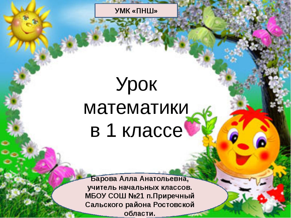 Барова Алла Анатольевна, учитель начальных классов. МБОУ СОШ №21 п.Приречный...