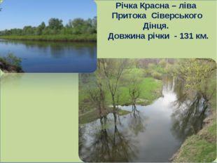 Річка Красна – ліва Притока Сіверського Дінця. Довжина річки - 131 км.