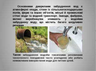 Основними джерелами забруднення вод є атмосферні опади, стоки із сільськогосп