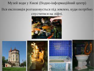 Музей води у Києві (Водно-інформаційний центр) Вся експозиція розташовується