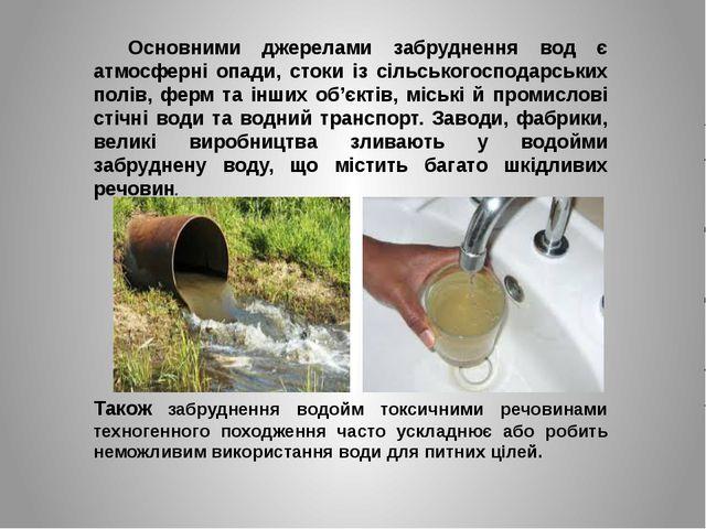 Основними джерелами забруднення вод є атмосферні опади, стоки із сільськогосп...