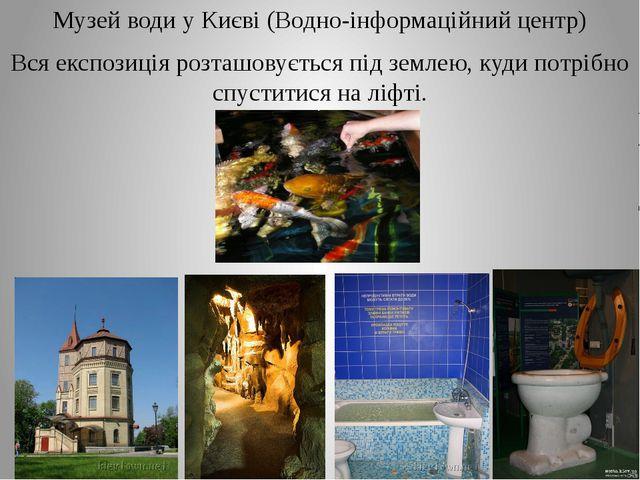 Музей води у Києві (Водно-інформаційний центр) Вся експозиція розташовується...