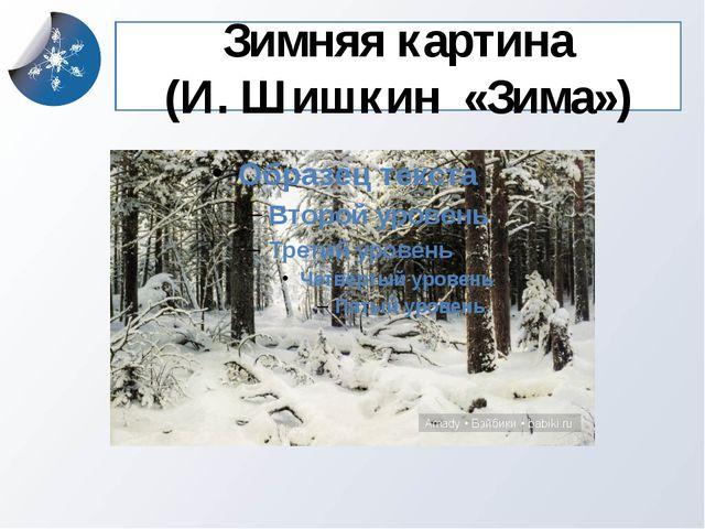 Зимняя картина (И. Шишкин «Зима»)