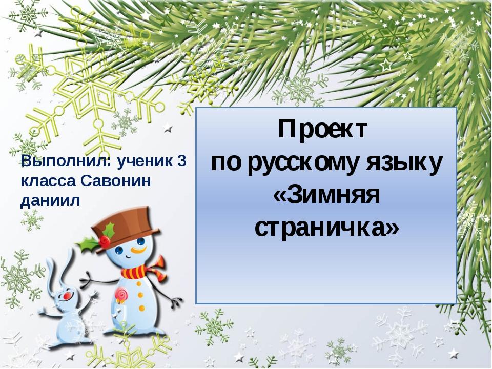Проект по русскому языку «Зимняя страничка» Выполнил: ученик 3 класса Савонин...