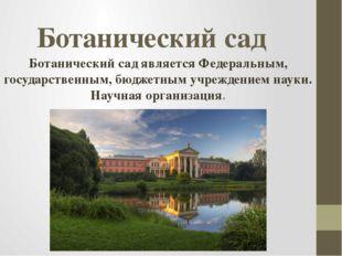 Ботанический сад Ботанический сад является Федеральным, государственным, бюдж