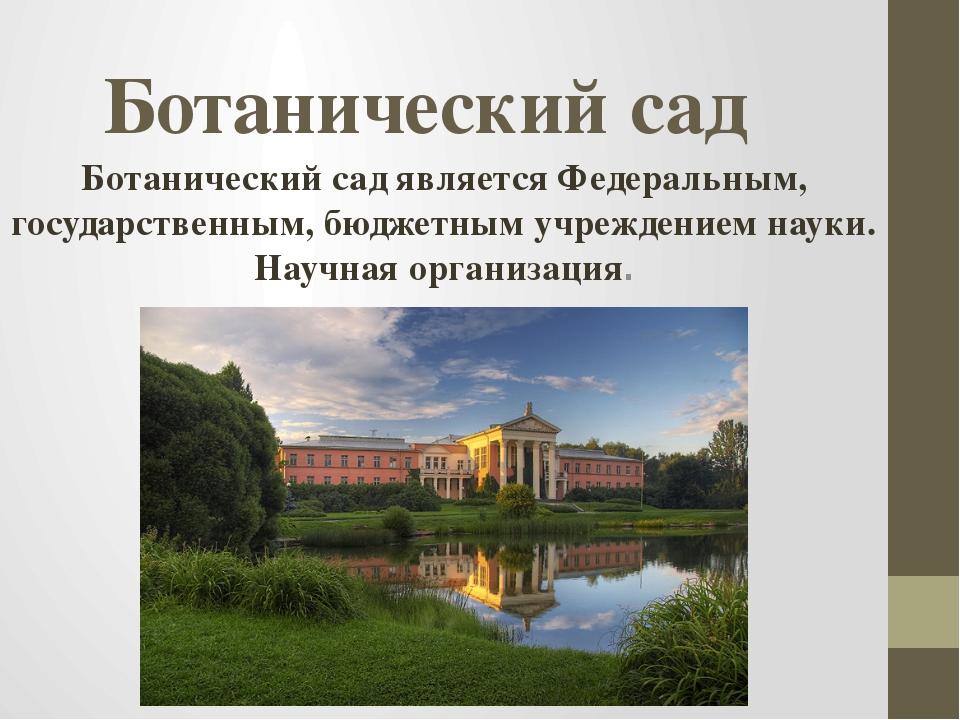 Ботанический сад Ботанический сад является Федеральным, государственным, бюдж...