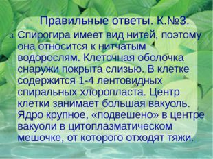 Правильные ответы. К.№3. 3. Спирогира имеет вид нитей, поэтому она относится