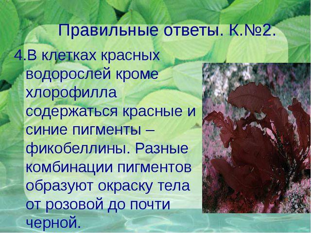Правильные ответы. К.№2. 4.В клетках красных водорослей кроме хлорофилла соде...