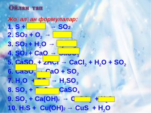 Жоғалған формулалар: 1. S + O2 → SO2 2. SO2 + О2 → 2 SO3 3. SO2 + Н2О → Н2SО