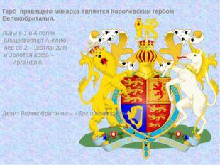 Герб правящего монарха является Королевским гербом Великобритании. Львы в 1 и