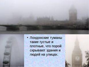 Лондонские туманы такие густые и плотные, что порой скрывают здания и людей н